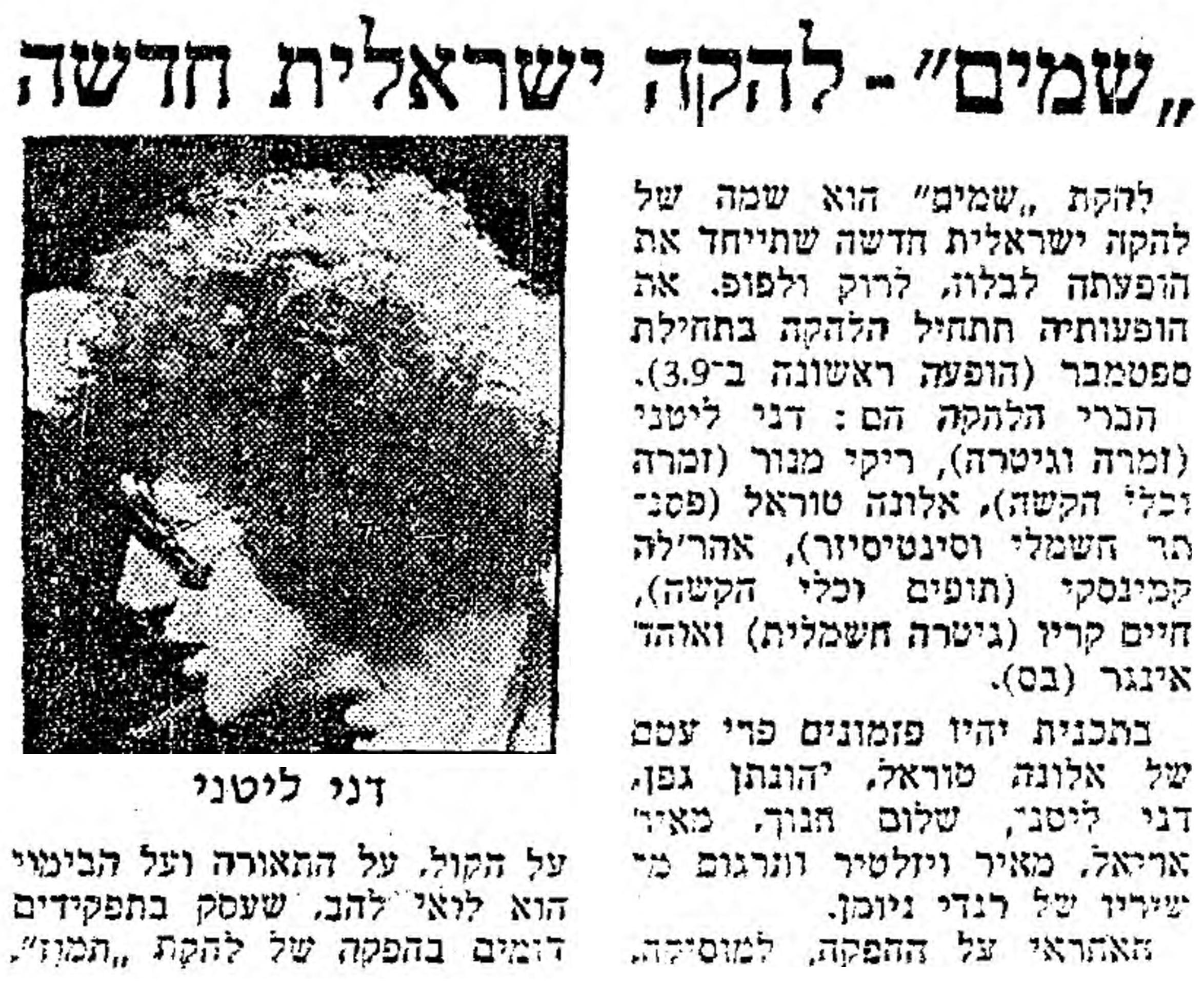 דבר 28-5-1976
